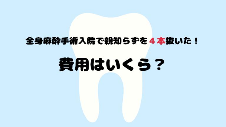親知らず抜歯手術