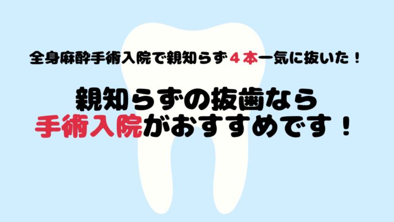 親知らず抜歯手術入院
