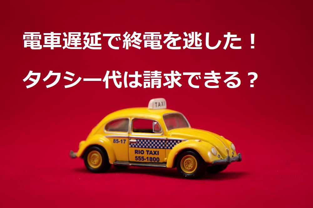 電車遅延で終電を逃した時のタクシー代は請求できるって知ってた?