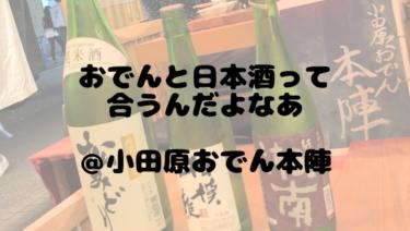 おでん本陣に行ってみた!小田原駅前で日本酒に合う逸品おでん。