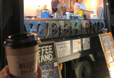 コーヒースタンドWEEKENDに遭遇!湘南エリアで出会えるスペシャリティコーヒーのお味は?