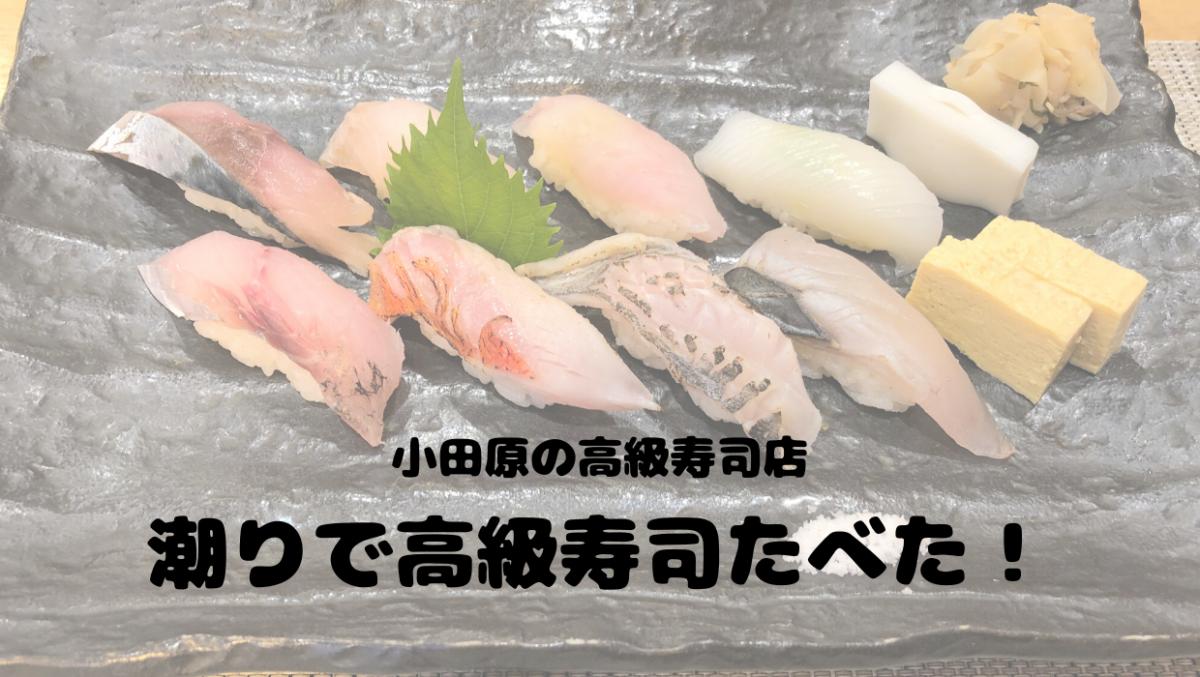 小田原潮り
