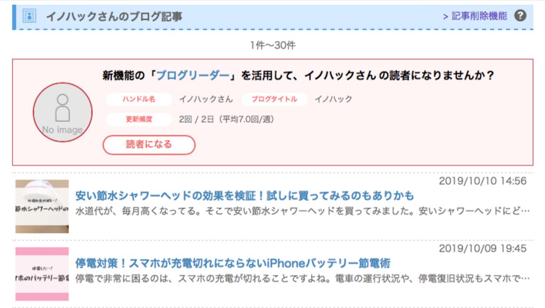 にほんブログ村確認