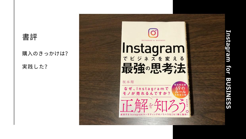 【書評】Instagramでビジネスを変える最強の思考法を読んだ感想・レビュー