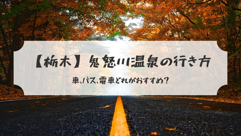 鬼怒川温泉の行き方@バス、電車、車どれで行くのがおすすめ?