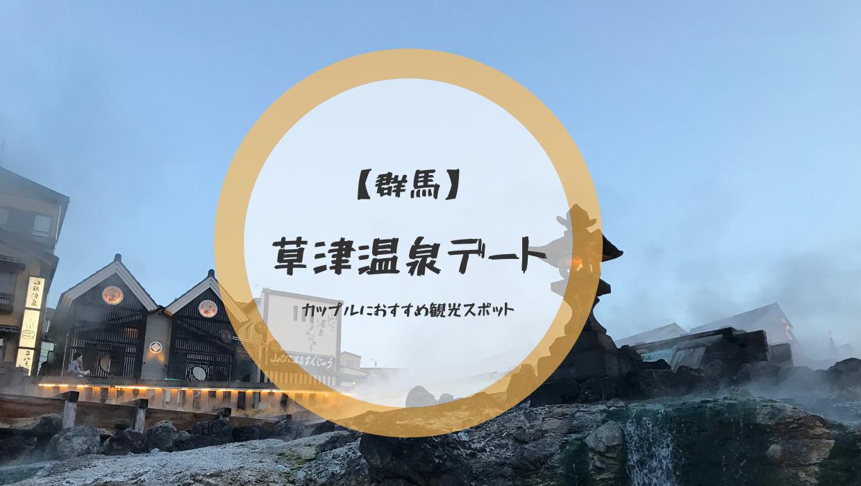 草津温泉の行き方は?草津温泉デートにおすすめ観光スポットも紹介!