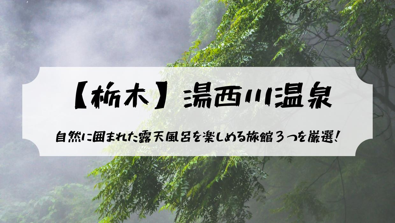 【栃木】湯西川温泉の宿3選@自然に囲まれた露天風呂を楽しめるおすすめ旅館だけを厳選!