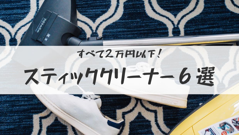 2万円以下のスティッククリーナー吸引力で選ぶおすすめ6選を徹底比較!
