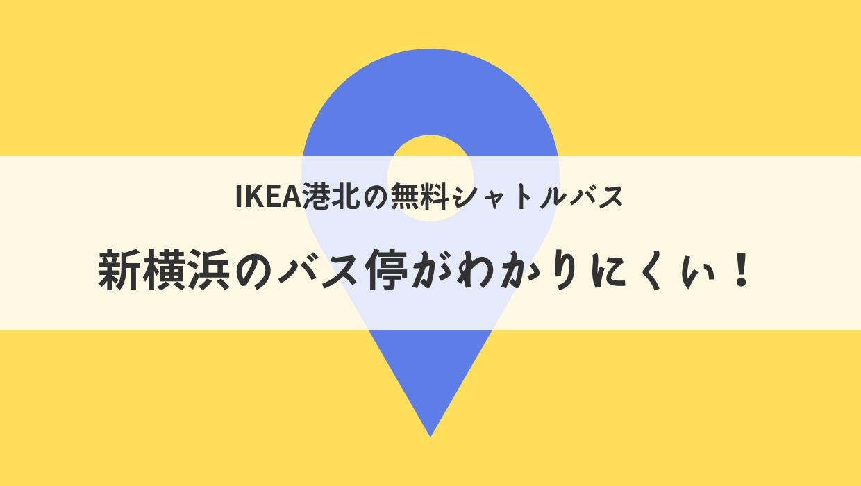 IKEA港北の無料シャトルバス!新横浜駅のバス停はどこ?