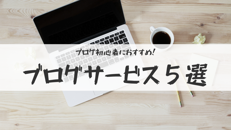 ブログ初心者におすすめブログサービス5選の収益・集客方法をまとめました!