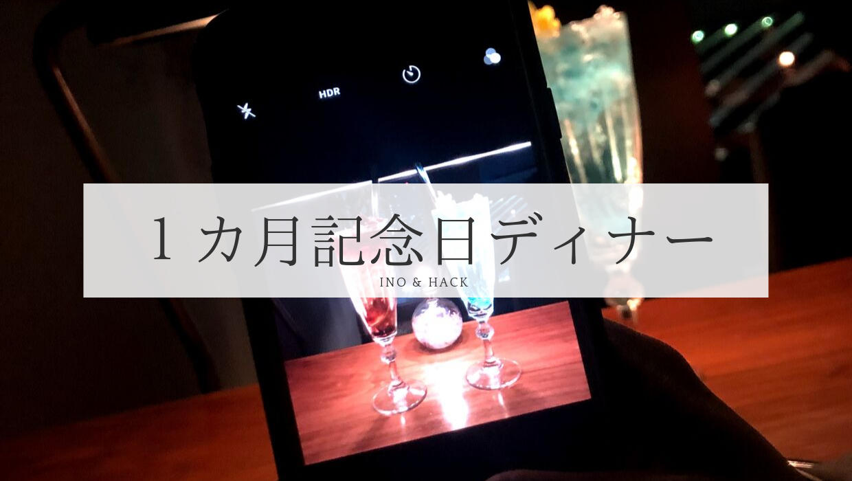 ブルーバード梅田のカップルシートで1カ月記念日ディナー!