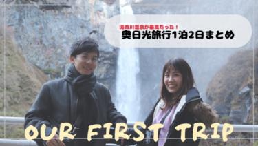 湯西川温泉1泊2日の奥日光旅行プランまとめ!栃木観光スポットを巡ってドライブデート!