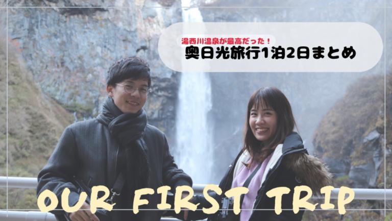 湯西川温泉旅行