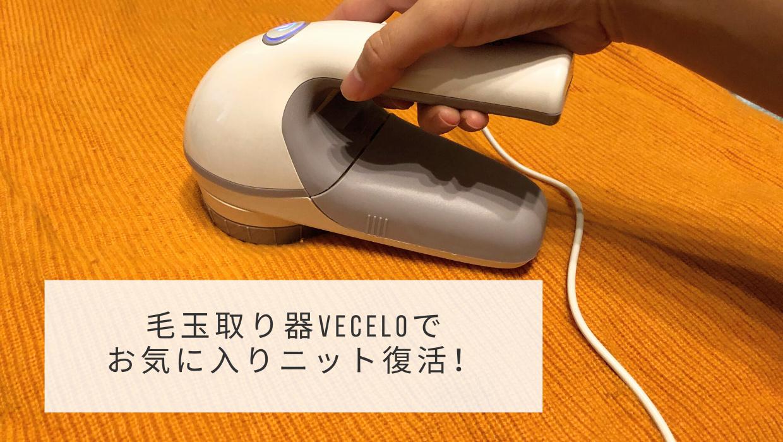 VECELO(べセロ)の電動毛玉取り器でニット毛玉をごっそり除去
