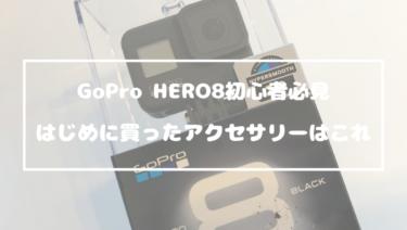 【レビュー】GoProHERO8のおすすめアクセサリー!はじめてのゴープロで同時購入したものは?