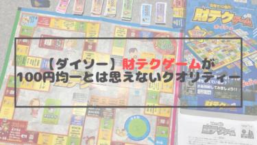 【ダイソー】財テクゲームが100円ボードゲームとは思えない程クオリティーが高い!
