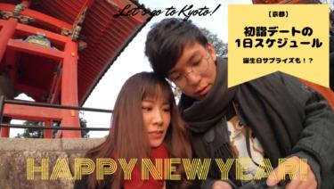 京都で初詣したよ!カップルにおすすめのデートコースを紹介します!