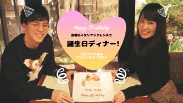【京都】ロビンソン鳥丸で誕生日ディナー!伝統古民家のイタリアンフレンチに行ってきたよ!