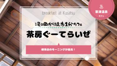 茶房ぐーてらいぜのカフェモーニングが最高だった!草津温泉で朝食の喫茶店を探しているひと必見。