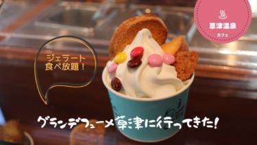 ジェラート食べ放題の草津ラスクのカフェ!グランデフューメ草津へ行ってきたよ!