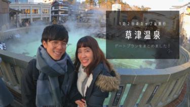 草津温泉1泊2日冬のデートプランまとめ!おすすめの観光スポットや人気の草津グルメも満載!