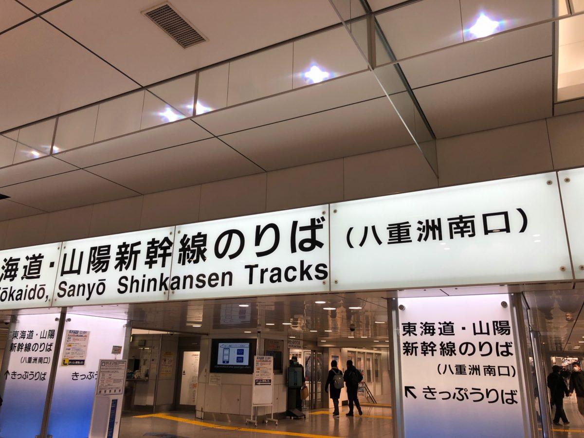 東京八重洲南口
