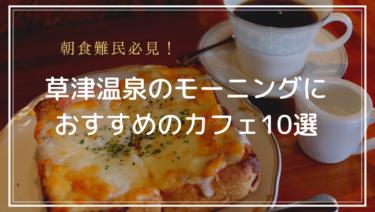 草津温泉のモーニングにおすすめのカフェ10選!美味しい朝ごはんを食べて草津をもっと楽しもう!