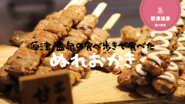 寺子屋本舗 草津温泉店のぬれおかきは草津温泉の食べ歩きにマスト!