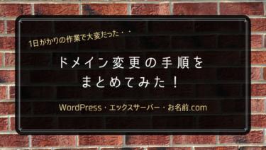 WordPressのドメイン変更手順をまとめ!エックスサーバーで作業した!